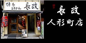 博多とりかわ 人形町店詳細!