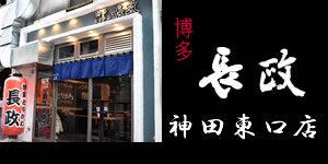 博多とりかわ 神田店詳細