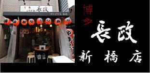 博多とりかわ 新橋店
