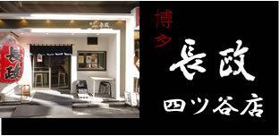 博多とりかわ 四ツ谷店詳細!